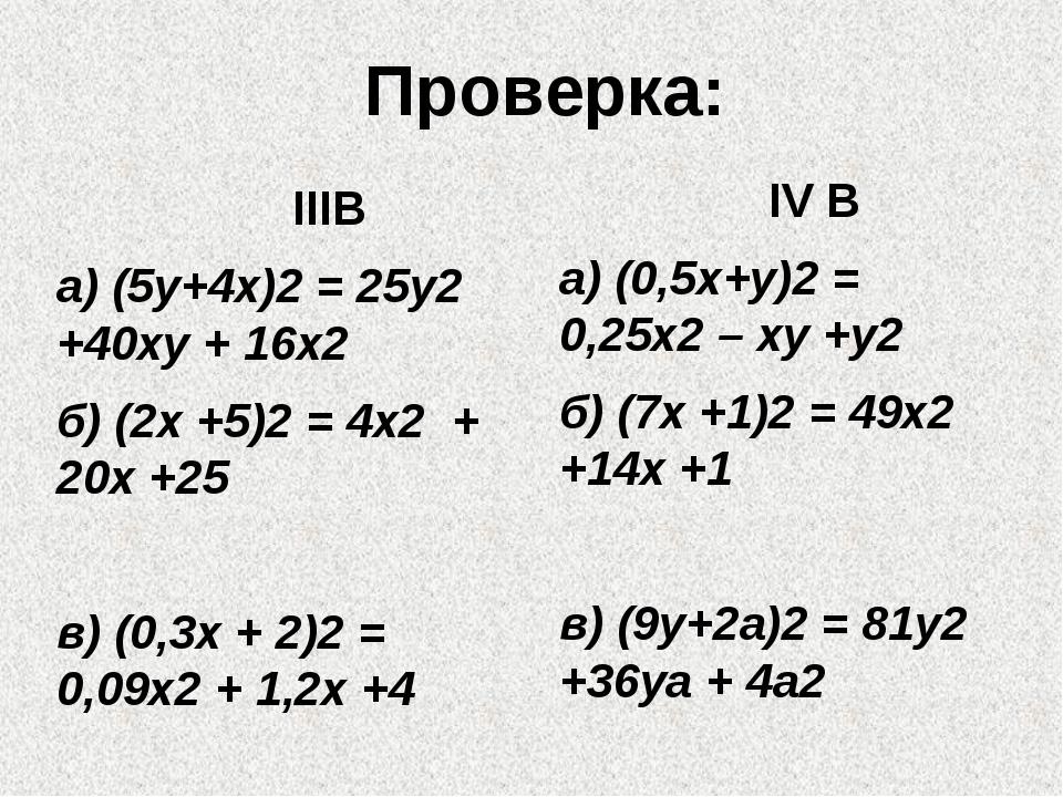 Проверка: IIIB а) (5у+4х)2 = 25у2 +40ху + 16х2 б) (2х +5)2 = 4х2 + 20х +25 в)...