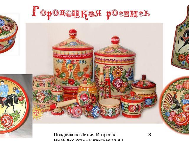 Позднякова Лилия Игоревна НРМОБУ Усть - Юганская СОШ (дошкольные гр)