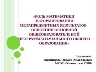 «РОЛЬ МАТЕМАТИКИ В ФОРМИРОВАНИИ МЕТАПРЕДМЕТНЫХ РЕЗУЛЬТАТОВ ОСВОЕНИЯ ОСНОВНОЙ