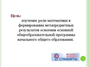 Цель: изучение роли математики в формировании метапредметных результатов осво