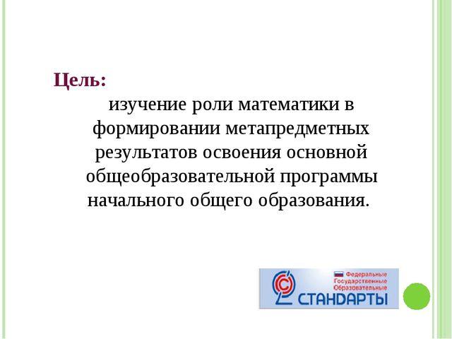 Цель: изучение роли математики в формировании метапредметных результатов осво...