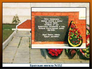 Братская могила №552