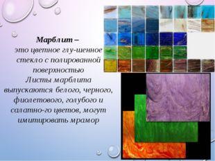 Марблит – это цветное глушенное стекло с полированной поверхностью Листы мар