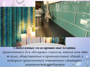 Стеклянные эмалированные плитки применяются для облицовки санузлов, ванных к