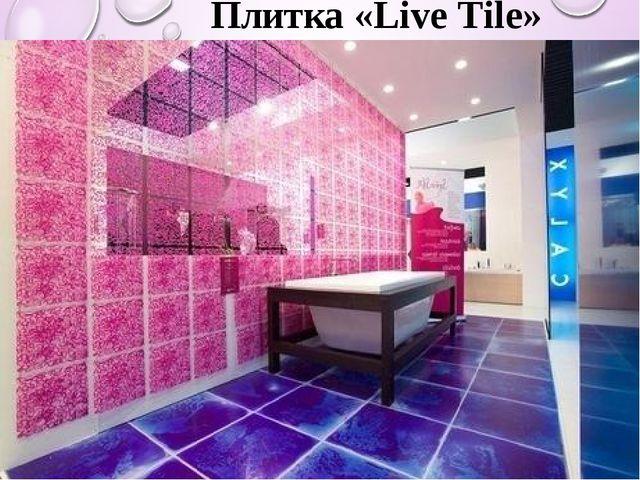 Плитка «Live Tile»