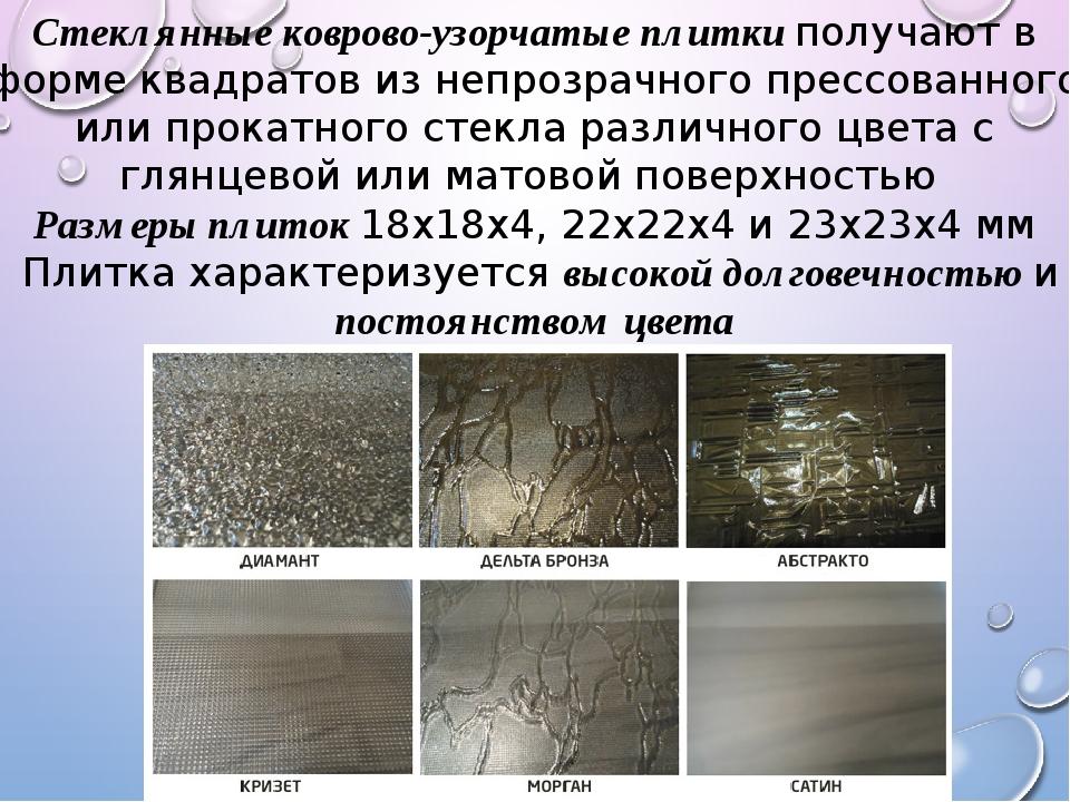 Стеклянные коврово-узорчатые плитки получают в форме квадратов из непрозрачно...