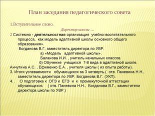 План заседания педагогического совета 1.Вступительное слово. Директор школы …
