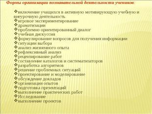 Формы организации познавательной деятельности учеников: включение учащихся в