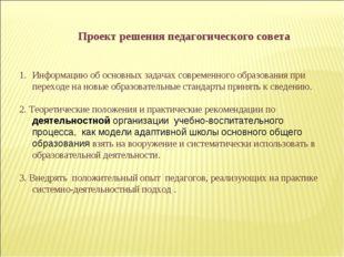 Проект решения педагогического совета Информацию об основных задачах современ