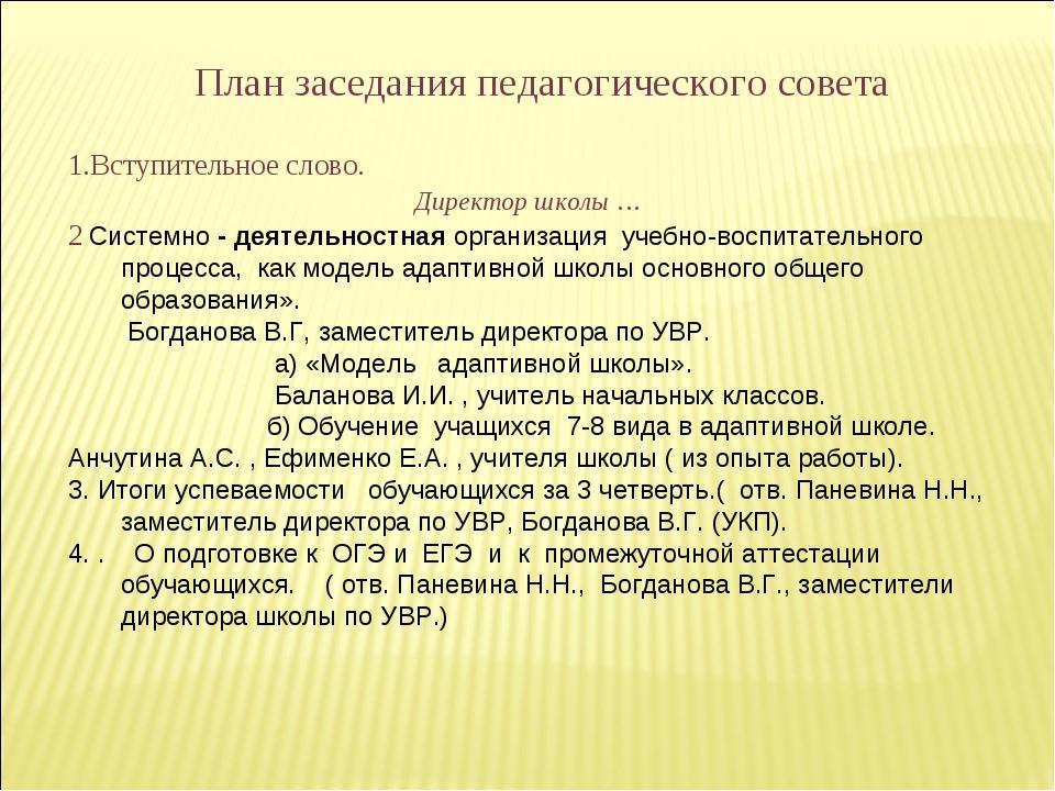 План заседания педагогического совета 1.Вступительное слово. Директор школы …...