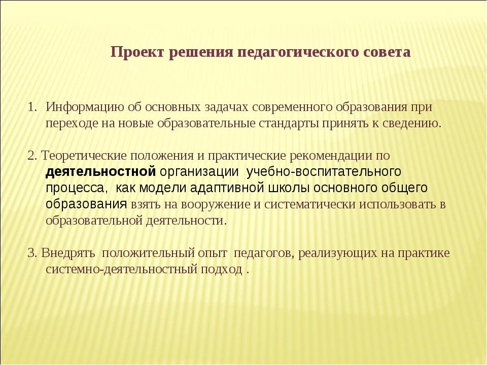 Проект решения педагогического совета Информацию об основных задачах современ...