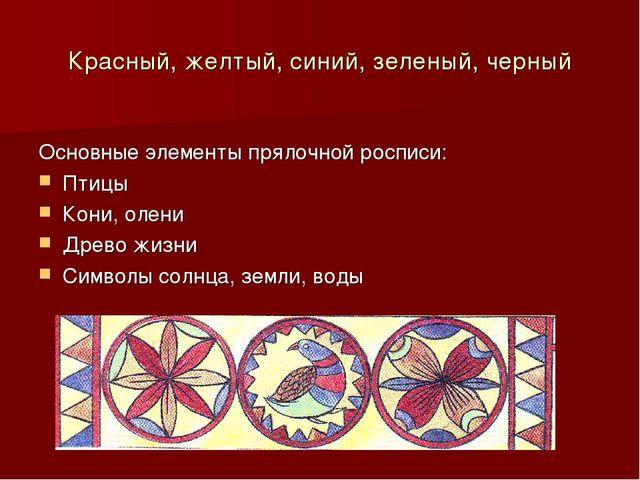 Красный, желтый, синий, зеленый, черный Основные элементы прялочной росписи:...