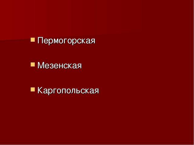 Пермогорская Мезенская Каргопольская