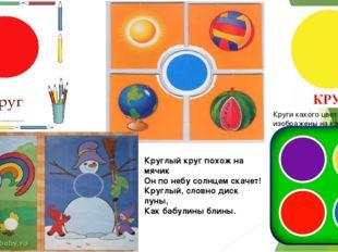 Круги какого цвета изображены на картинке Круглый круг похож на мячик Он по н