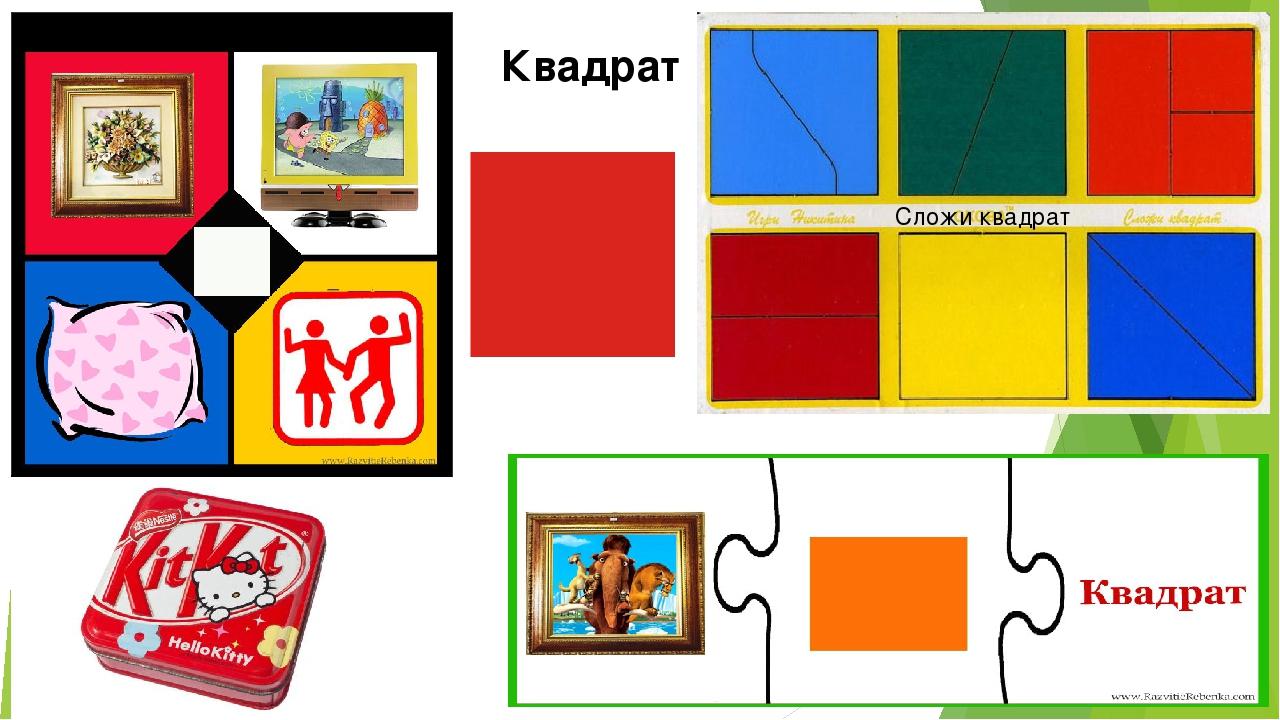 Квадрат Сложи квадрат