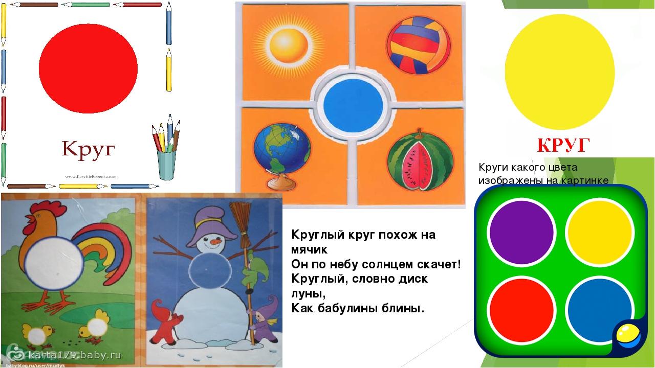 Круги какого цвета изображены на картинке Круглый круг похож на мячик Он по н...
