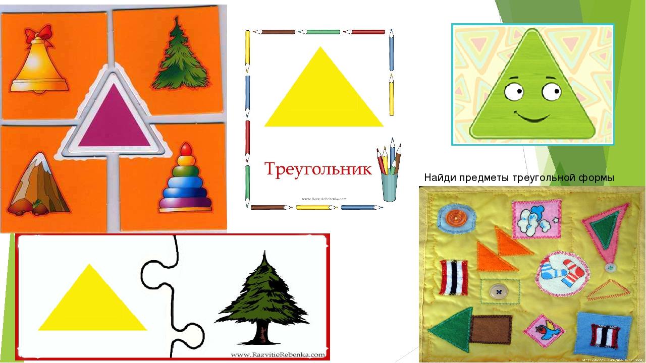 Найди предметы треугольной формы