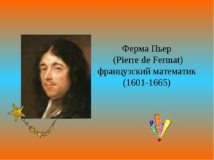 Ферма Пьер (Pierre de Fermat) французский математик (1601-1665)