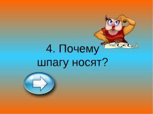 4. Почему шпагу носят?