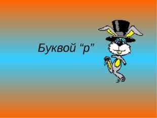 """Буквой """"р"""""""