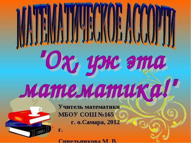 Учитель математики МБОУ СОШ №165 г. о.Самара, 2012 г. Синельникова М. В.
