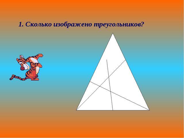 1. Сколько изображено треугольников?