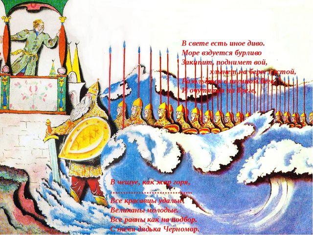 В свете есть иное диво. Море вздуется бурливо Закипит, поднимет вой, хлынет н...