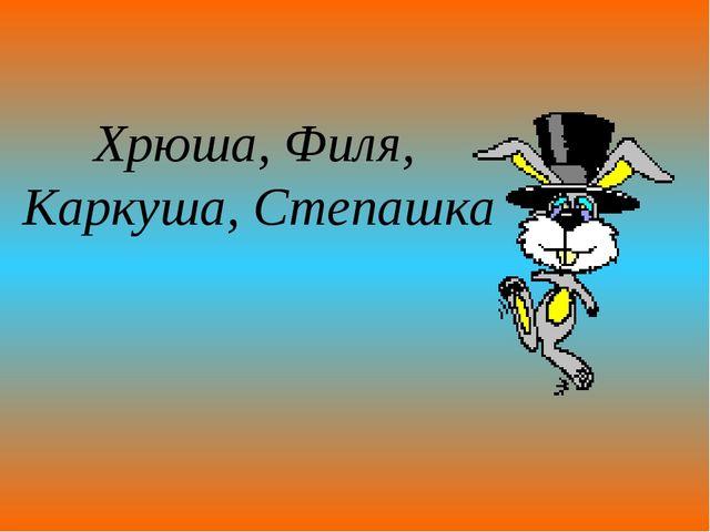 Хрюша, Филя, Каркуша, Степашка