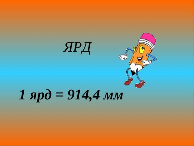 ЯРД 1 ярд = 914,4 мм