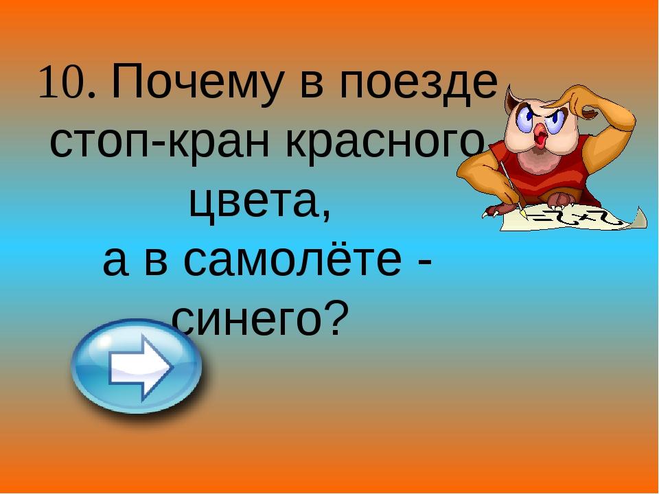 10. Почему в поезде стоп-кран красного цвета, а в самолёте - синего?