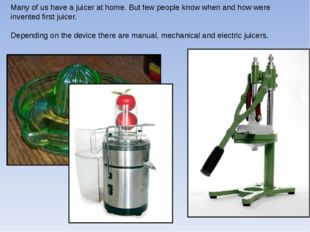 Many of us have a juicer at home. But few people know when and how were inven