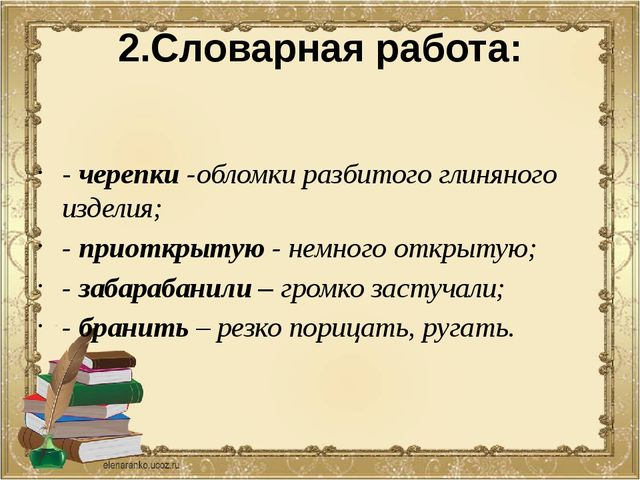 - Назовите тему урока полностью. Тема урока «Валентина Александровна Осеева и...
