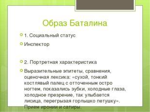 Образ Баталина 1. Социальный статус Инспектор 2. Портретная характеристика