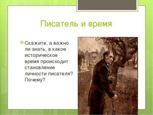 Писатель и время Скажите, а важно ли знать, в какое историческое время происх