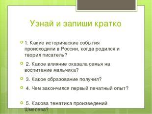 Узнай и запиши кратко 1. Какие исторические события происходили в России, ког