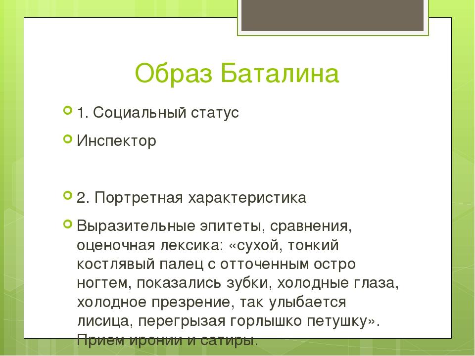 Образ Баталина 1. Социальный статус Инспектор 2. Портретная характеристика...