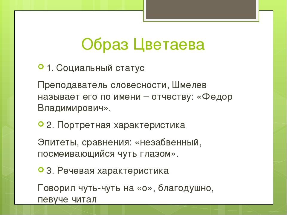 Образ Цветаева 1. Социальный статус Преподаватель словесности, Шмелев называ...