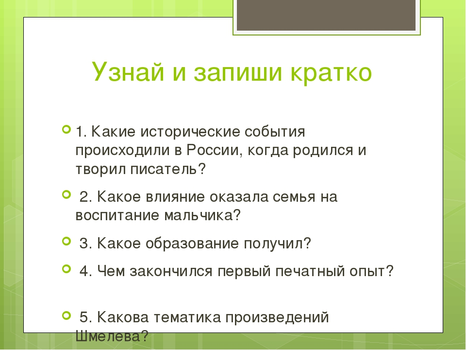 Узнай и запиши кратко 1. Какие исторические события происходили в России, ког...