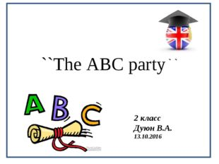 ``The ABC party`` 2 класс Дуюн В.А. 13.10.2016