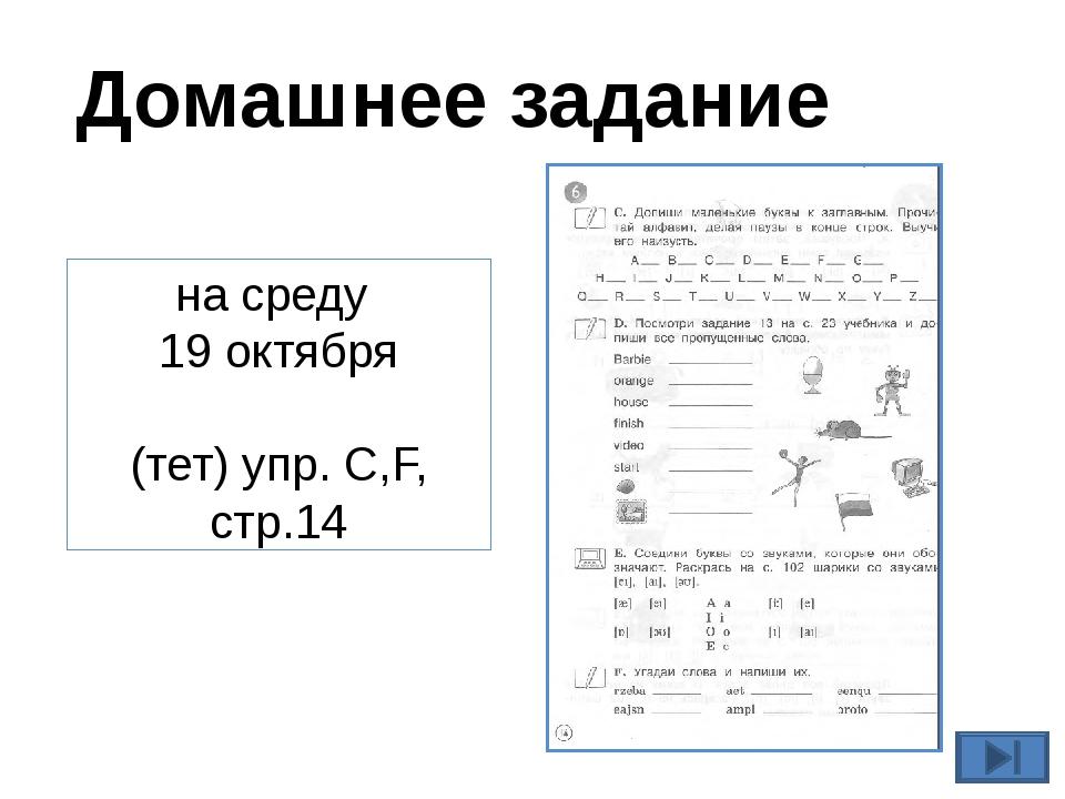 на среду 19 октября (тет) упр. С,F, стр.14 Домашнее задание