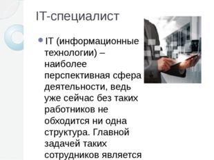 IT-специалист IT (информационные технологии) – наиболее перспективная сфера д