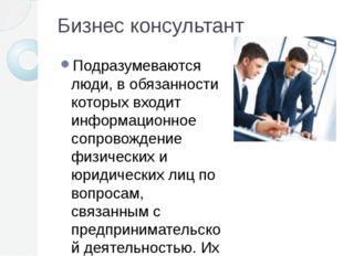 Бизнес консультант Подразумеваются люди, в обязанности которых входит информа
