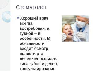 Стоматолог Хороший врач всегда востребован, а зубной – в особенности. В обяза