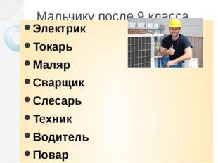 Мальчику после 9 класса Электрик Токарь Маляр Сварщик Слесарь Техник Водитель