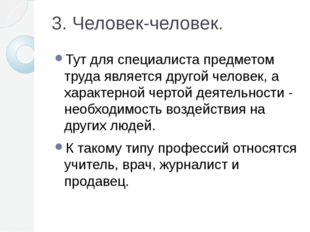 3. Человек-человек. Тут для специалиста предметом труда является другой челов