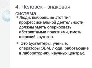 4. Человек - знаковая система. Люди, выбравшие этот тип профессиональной деят