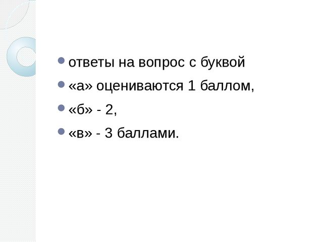 ответы на вопрос с буквой «а» оцениваются 1 баллом, «б» - 2, «в» - 3 баллами.