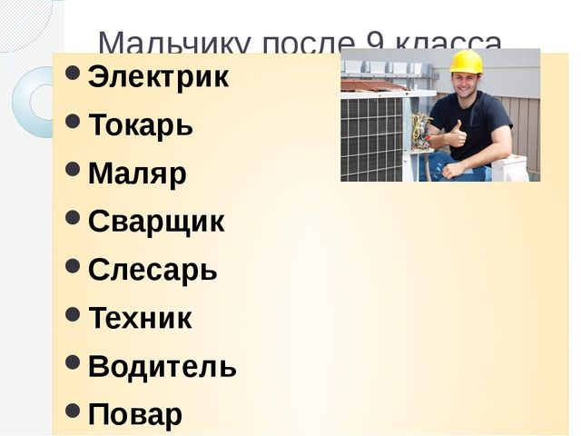 Мальчику после 9 класса Электрик Токарь Маляр Сварщик Слесарь Техник Водитель...