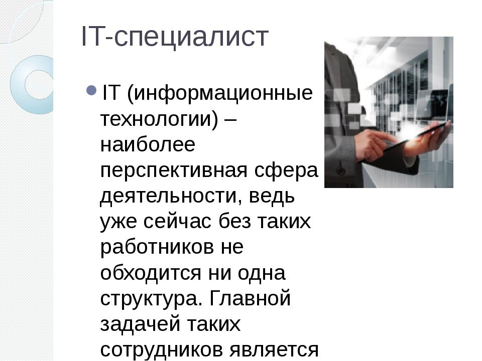 IT-специалист IT (информационные технологии) – наиболее перспективная сфера д...
