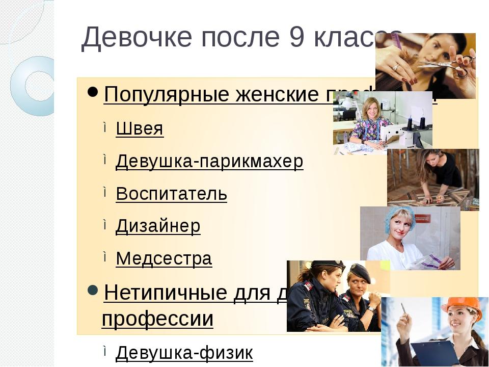 Девочке после 9 класса Популярные женские профессии Швея Девушка-парикмахер В...